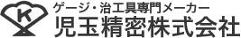 ゲージ・治工具専門メーカー 児玉精密株式会社