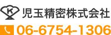 児玉精密株式会社|06-6754-1306