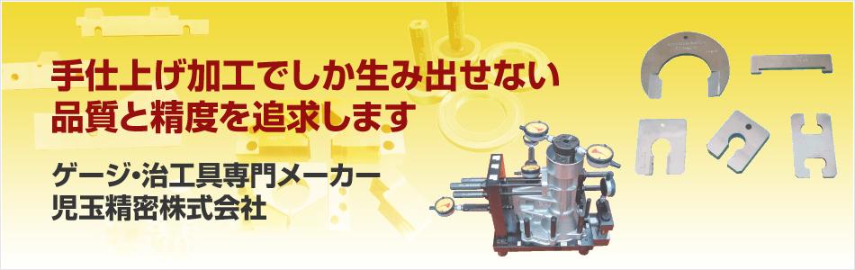 手仕上げ加工でしか生み出せない品質と精度を追求します ゲージ・治工具専門メーカー 児玉精密株式会社